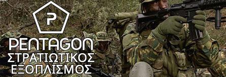 PENTAGON - ΣΤΡΑΤΙΩΤΙΚΟΣ ΕΞΟΠΛΙΣΜΟΣ