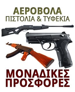 ΑΕΡΟΒΟΛΑ ΟΠΛΑ ΜΕΓΑΛΕΣ ΠΡΟΣΦΟΡΕΣ